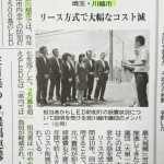 27年6月22日記事IMG_9238