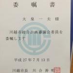 綜合計画審議会委員IMG_3499