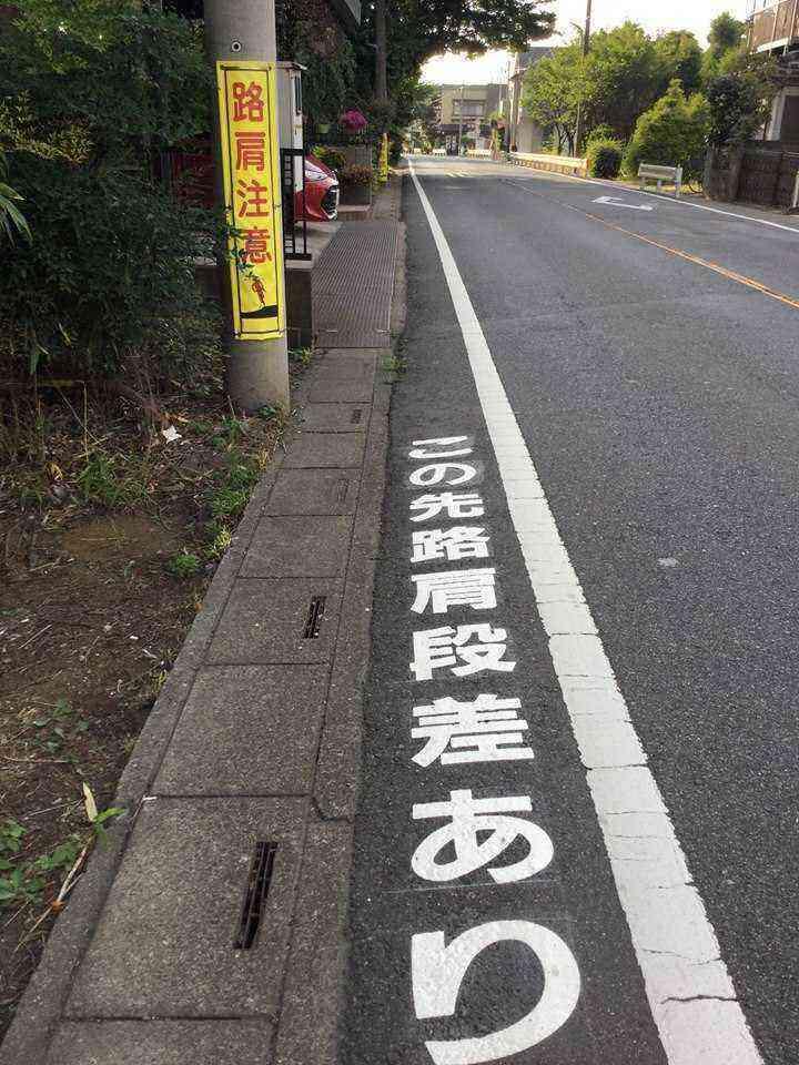 吉場安行東京線段差注意②170718