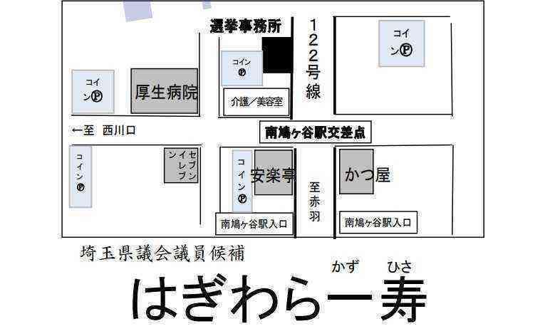 2019年【事務連絡】はぎわら一寿選挙事務所案内20190319