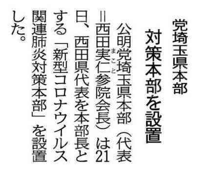 埼玉県本部コロナウィルス対策本部設置200221