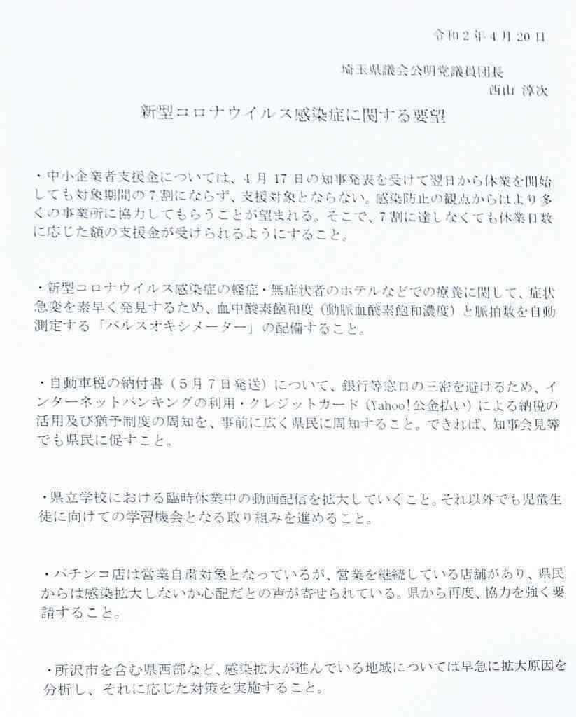 ウイルス コロナ 者 埼玉 の 県 感染