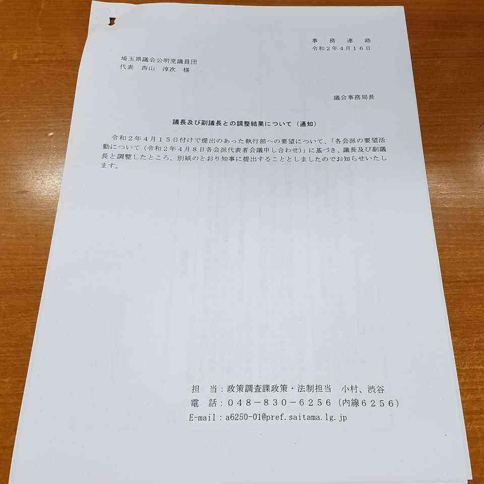 知事への要望200417