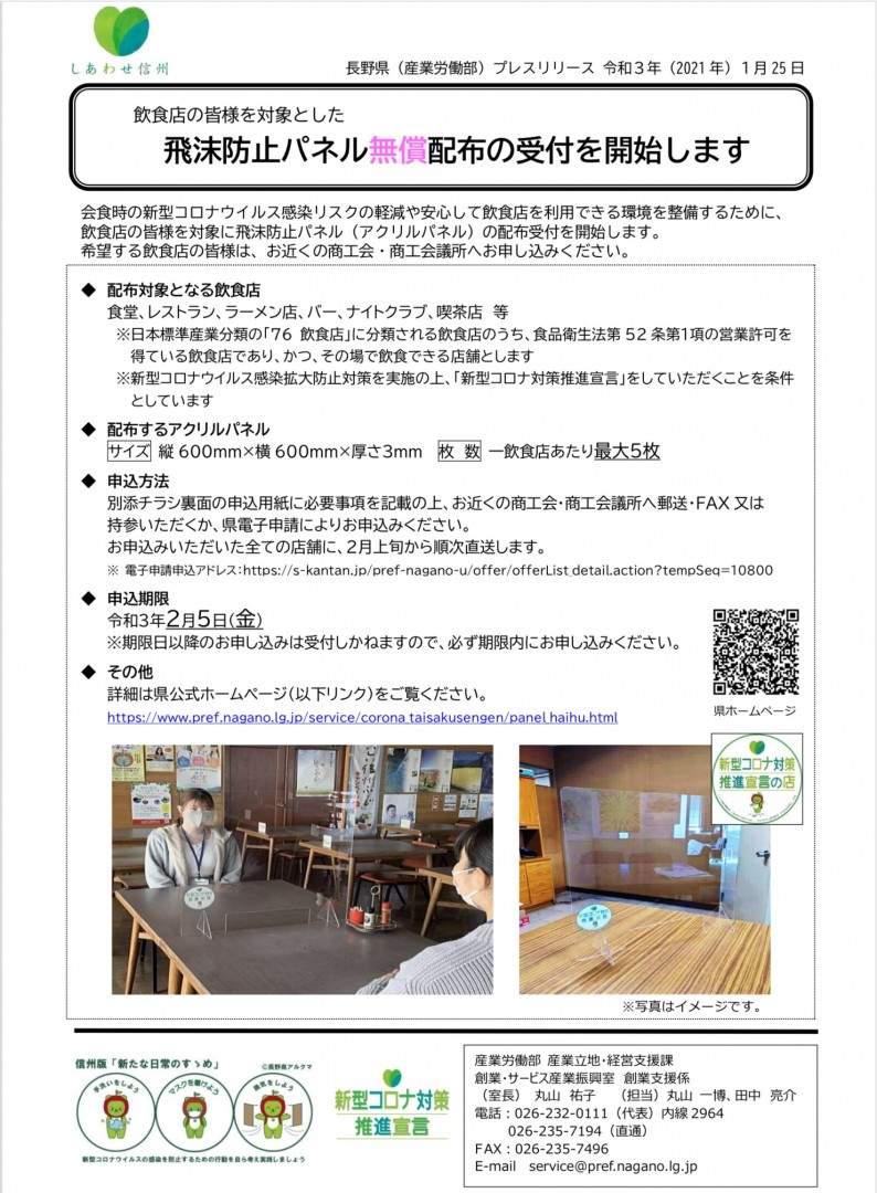 県 市 コロナ 飯田 長野