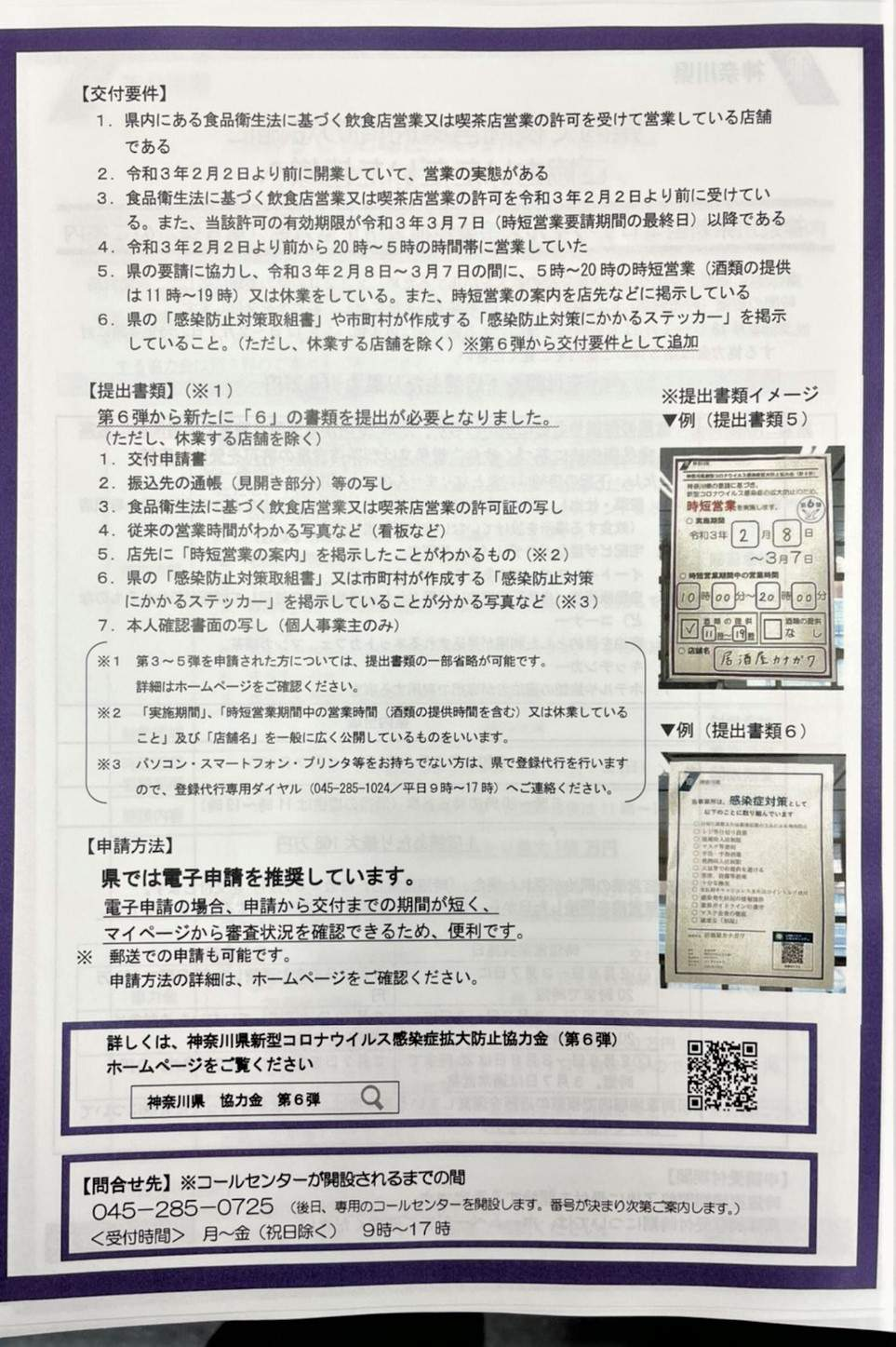 協力 神奈川 5 弾 県 金 第