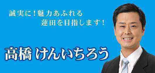 [埼玉][蓮田市]高橋けんいちろう_新人