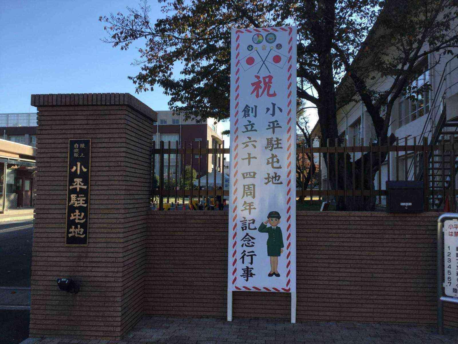 平成30年11月17日(土)陸上自衛隊「小平学校及び小平駐屯地創立 ...
