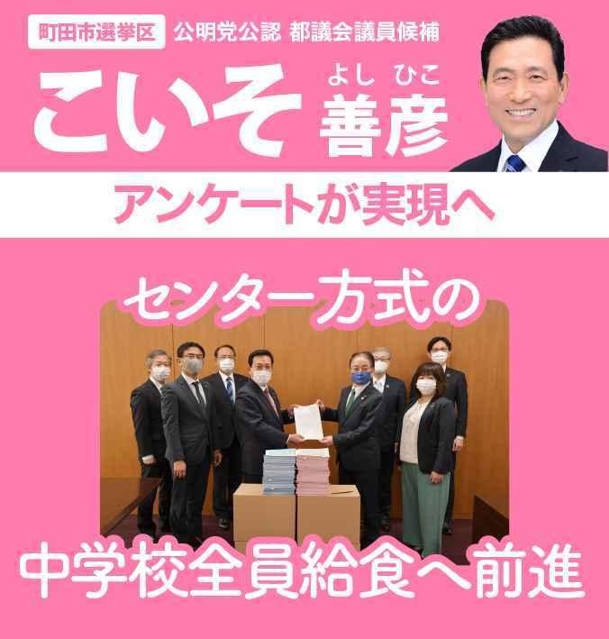 【町田】中学校給食