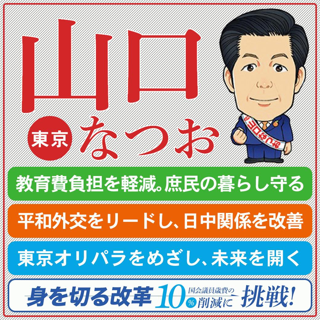 【参院選】東京選挙区「山口なつお」の語り口