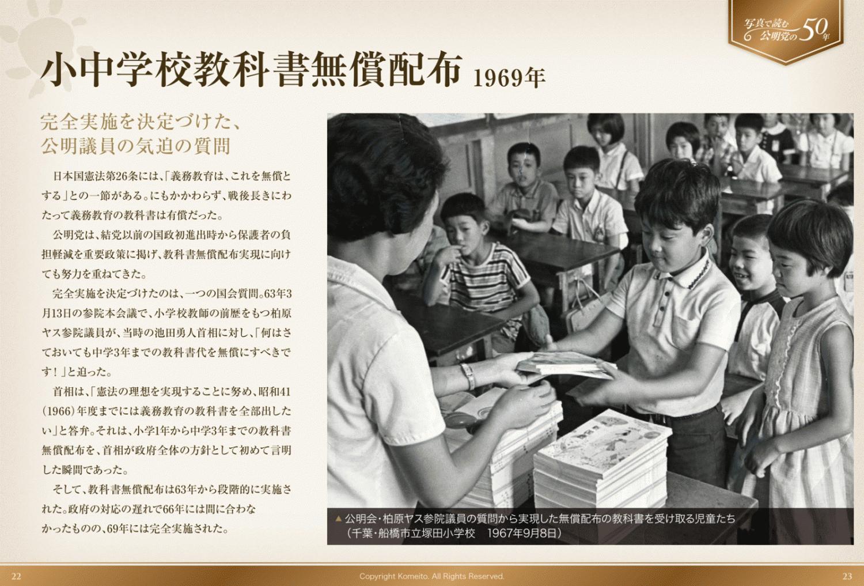 【写真で見る公明党の50年】小中学校教科書無償配布
