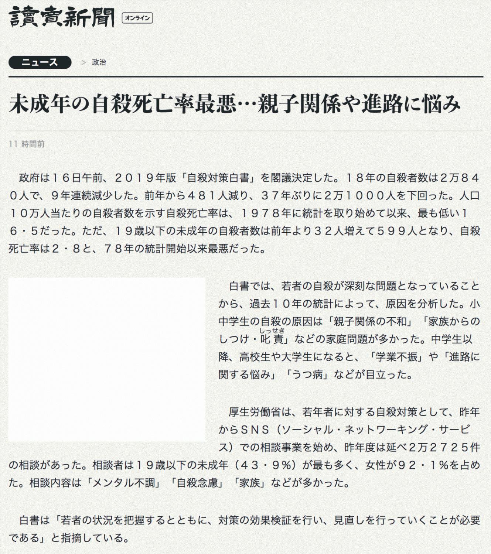 【読売新聞】未成年の自殺死亡率最悪…親子関係や進路に悩み
