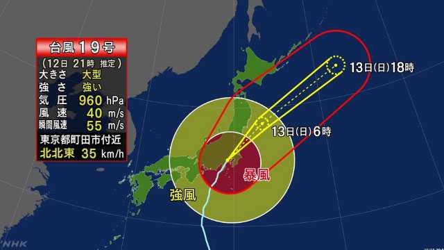 台風19号 12日21時推定(NHK)