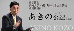 akino_top2
