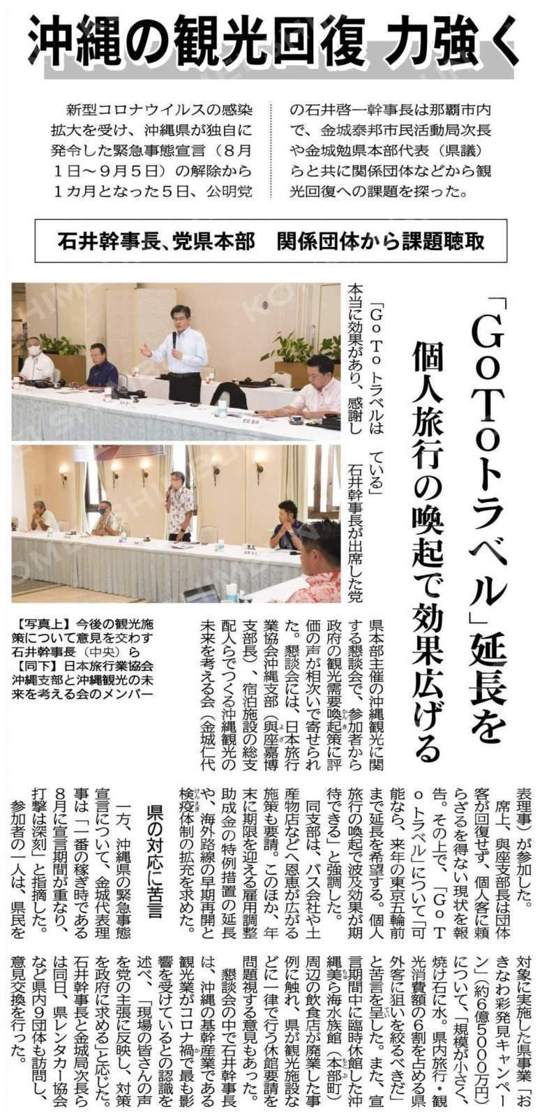 事態 解除 宣言 県 沖縄 緊急