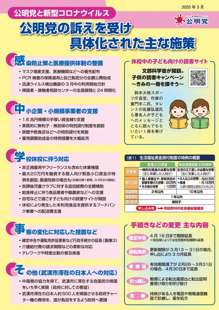 江東区小学校コロナ