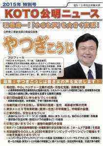 26012-1[1]矢次 公明ニュース1_最終版