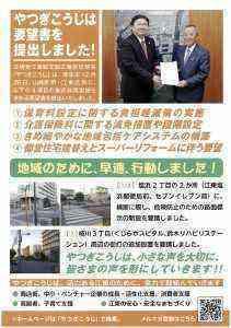 26012-2[1]矢次 公明ニュース2_最終版