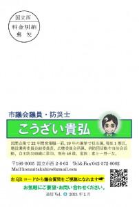 こうざい通信(ハガキ表) -キャラクター入り   (1)