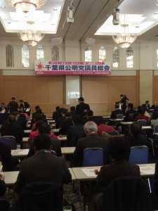 20141227千葉県本部総会