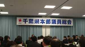 議員総会20171111