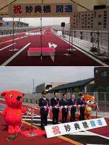 妙典橋開通式典