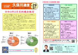 2021春-議会報告