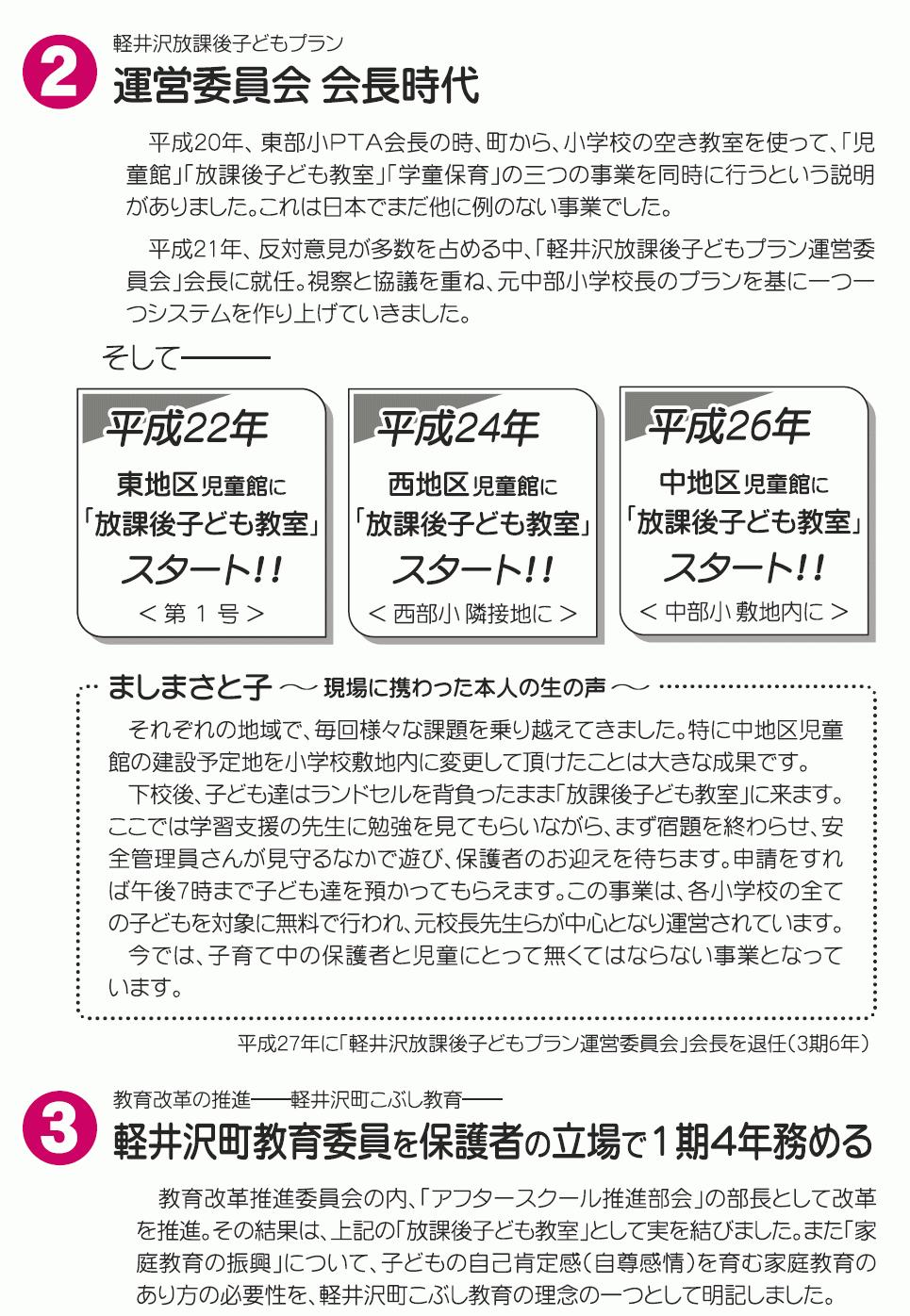 聡子ストーリー3