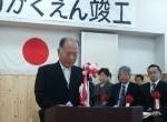 長年の希望が実現し、喜びの岩崎理事長