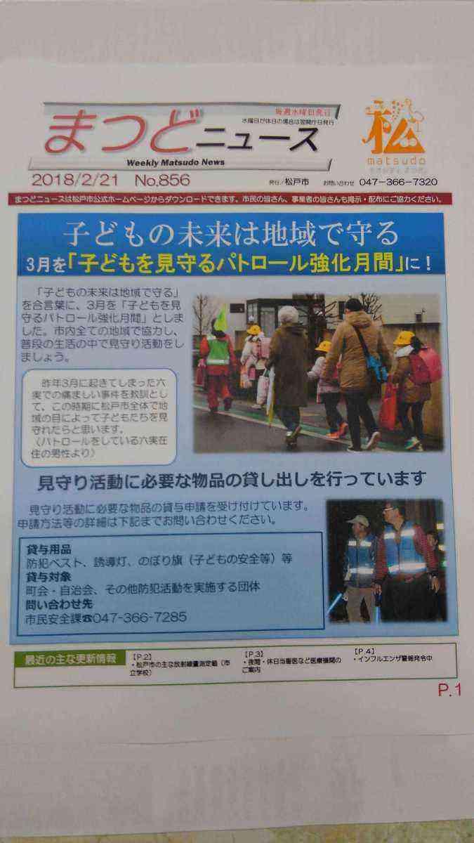 市 ホームページ 松戸