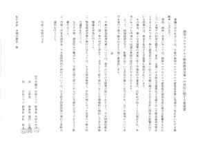 新型コロナウィルス(三者)