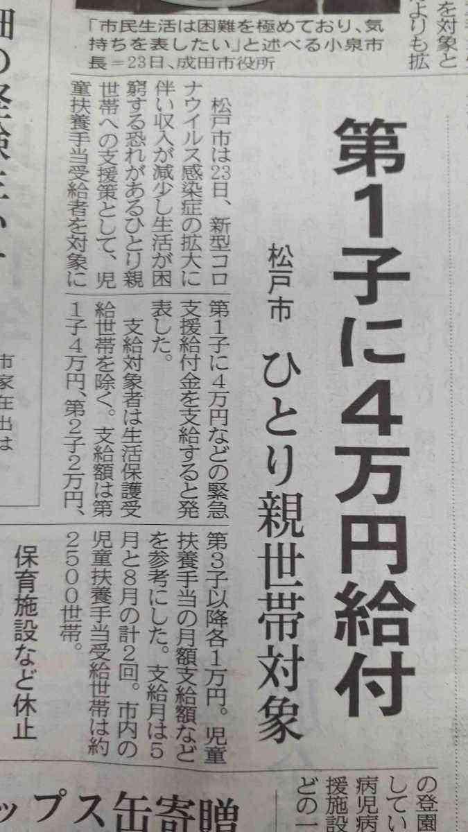 成田 市 コロナ 給付 金
