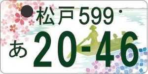 松戸ナンバープレート