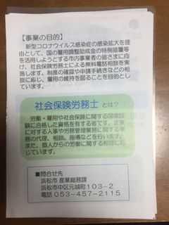 誰 浜松 コロナ