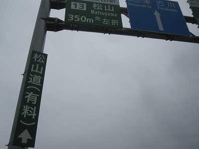 松山道「有料」の看板
