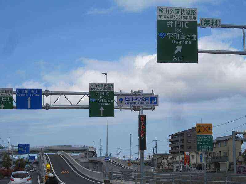 松山外環状道路「無料」の看板