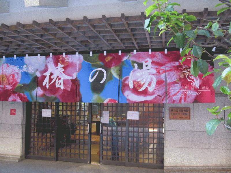 道後アート2015③