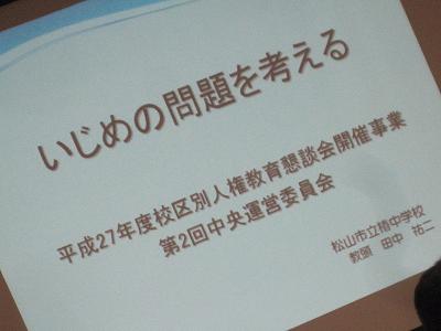 150729人権教育懇委員会