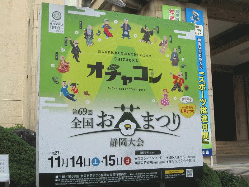 2015静岡②