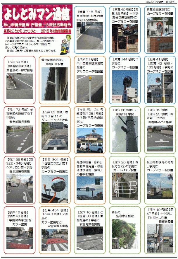よしとみマン通信2015.12中面