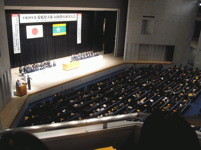 2016愛媛県人権・同和教育研究大会