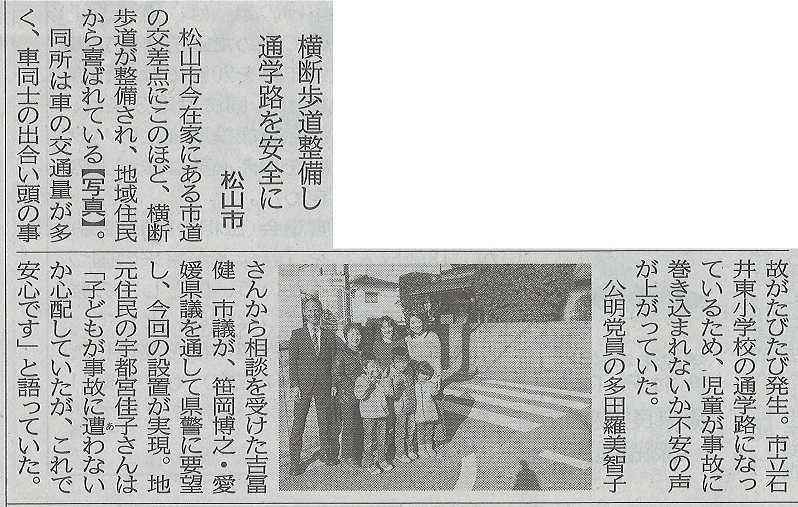 KP170129石井東小横断歩道設置