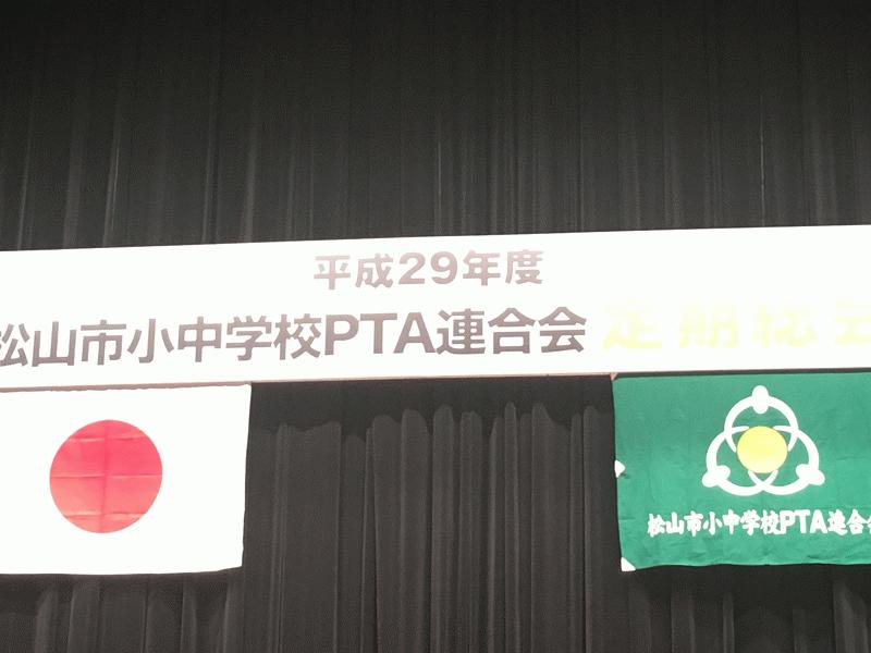 170506市P連功労表彰②