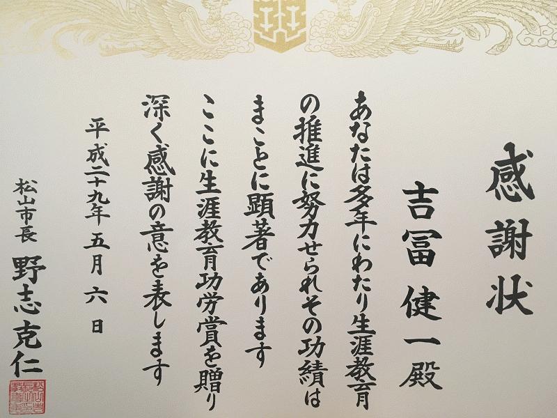 170506市P連功労表彰