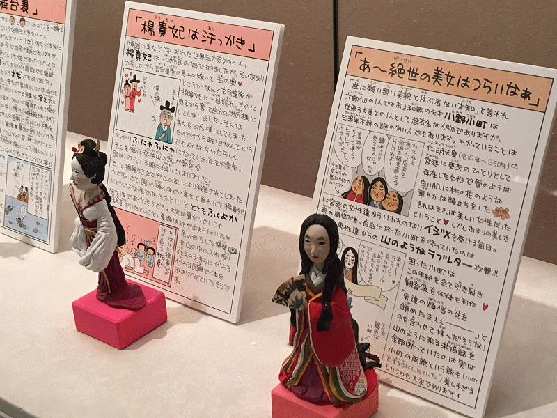 高山美香ミニチュア人形作品展④