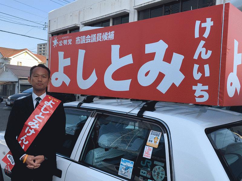 2018松山市議選