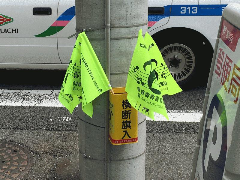 立花郵便局駐車場前横断旗