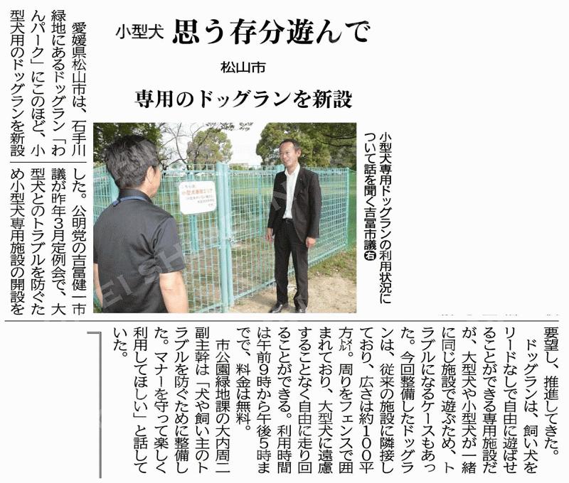 石手川緑地「わんパーク」に小型犬用ドッグラン新設