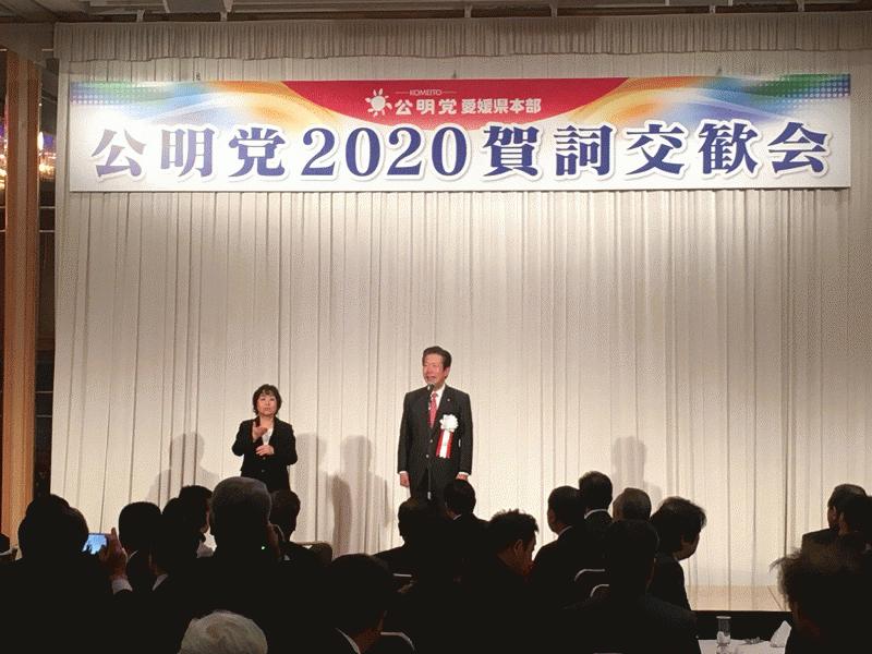 2020公明党愛媛県本部賀詞交歓会