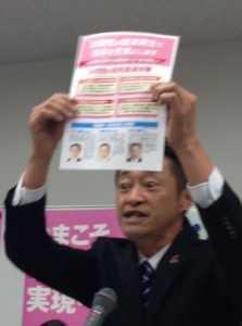 11.25今井幹事長