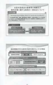 11.20議会報告会②